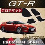 日産  GT-R R35 フロアマット (プレミアム)