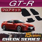 日産  GT-R R35 フロアマット (チェック)