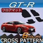 日産  GT-R R35 フロアマット (クロス)