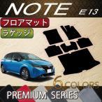 日産 新型 ノート e-POWER E13 フロアマット ラゲッジマット (プレミアム)