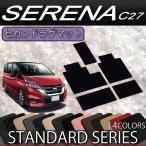 新型 日産 セレナ C27系 セカンドラグマット (スタンダード) おすすめ