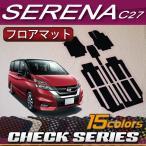 新型 日産 セレナ C27系 フロアマット (チェック)