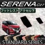 新型 日産 セレナ C27系 フットレストカバー アクセル下カバー (スタンダード) おすすめ