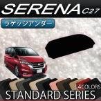 新型 日産 セレナ C27系 ラゲッジアンダーマット (スタンダード) おすすめ