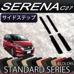 新型 日産 セレナ C27系 サイドステップマット (スタンダード) おすすめ