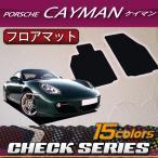 ポルシェ ケイマン 987 フロアマット (チェック)
