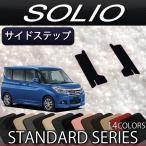スズキ 新型 ソリオ MA26S MA36S サイドステップマット (スタンダード)