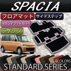 スズキ スペーシア MK32S MK42S フロアマット (セカンドフットカバー付き) ラゲッジマット サイドステップマット (スタンダード)