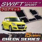 スズキ スイフト スポーツ ZC32S フロアマット (チェック)
