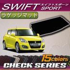 スズキ スイフト スポーツ ZC32S ラゲッジマット (チェック)