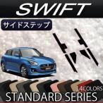 スズキ 新型 スイフト ZC系 ZD系 サイドステップマット (スタンダード)
