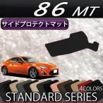 トヨタ 86 ZN6 MT専用 サイドプロテクトマット (スタンダード)