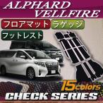 トヨタ 新型 アルファード ヴェルファイア 30系 フロアマット (フットレストカバー付き) ラゲッジマット (チェック)
