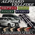 トヨタ 新型 アルファード ヴェルファイア 30系 フロアマット (フットレストカバー付き) ラゲッジマット サイドステップマット (スタンダード)