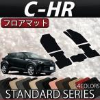 ショッピングトヨタ トヨタ C-HR ガソリン車 ハイブリッド車 フロアマット CHR (スタンダード)