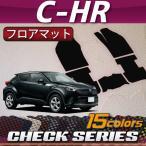 トヨタ C-HR ガソリン車 ハイブリッド車 フロアマット CHR (チェック)