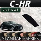 トヨタ C-HR ガソリン車 ハイブリッド車 フットレストカバー CHR (スタンダード)