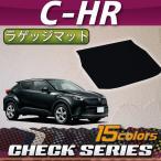 トヨタ C-HR ガソリン車 ハイブリッド車 ラゲッジマット CHR (チェック)
