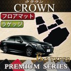 トヨタ クラウン 210系 フロアマット ラゲッジマット (プレミアム)