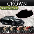 トヨタ クラウン 210系 ラゲッジマット (スタンダード)