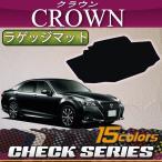 トヨタ クラウン 210系 ラゲッジマット (チェック)
