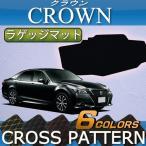 トヨタ クラウン 210系 ラゲッジマット (クロス)
