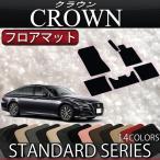 トヨタ 新型 クラウン 220系 20系 フロアマット (スタンダード)