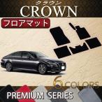 トヨタ 新型 クラウン 220系 20系 フロアマット (プレミアム)