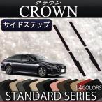 トヨタ 新型 クラウン 220系 20系 サイドステップマット (スタンダード)