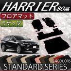 トヨタ 新型 ハリアー 80系 フロアマット ラゲッジマット (スタンダード)