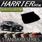 トヨタ 新型 ハリアー 80系 ラゲッジマット (スタンダード)