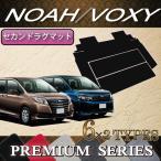 トヨタ ノア ヴォクシー 80系 セカンドラグマット (プレミアム)