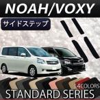 トヨタ NOAH VOXY ノア ヴォクシー (70系) サイドステップマット (スタンダード)