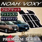 トヨタ ノア ヴォクシー 80系 フロアマット サイドステップマット (プレミアム)