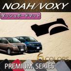 トヨタ ノア ヴォクシー 80系 ダッシュボードマット (プレミアム)