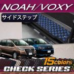トヨタ ノア ヴォクシー 80系 サイドステップマット (チェック)