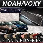 トヨタ ノア ヴォクシー 80系 サイドステップマット (スタンダード)