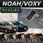 トヨタ ノア ヴォクシー 80系 フットレストカバー (スタンダード)