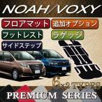 トヨタ ノア ヴォクシー 80系 フロアマット サイドステップマット ラゲッジマット (プレミアム)
