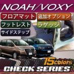 トヨタ ノア ヴォクシー 80系 フロアマット サイドステップマット ラゲッジマット (チェック)