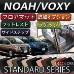 ショッピングトヨタ 後期モデル対応 トヨタ ノア ヴォクシー 80系 フロアマット ラゲッジマット サイドステップマット (追加オプション) (スタンダード)