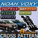 トヨタ ノア ヴォクシー 80系 フロアマット ラゲッジマット サイドステップマット (追加オプション) (クロス)