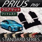 ショッピングトヨタ トヨタ 新型 プリウスPHV 50系 ZVW52 フロアマット (スタンダード)