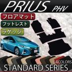 トヨタ 新型 プリウスPHV 50系 ZVW52 フロアマッ