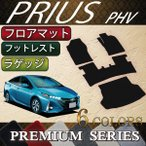 ショッピングトヨタ トヨタ 新型 プリウスPHV 50系 ZVW52 フロアマット ラゲッジマット (プレミアム)