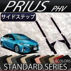 トヨタ 新型 プリウスPHV 50系 ZVW52 サイドステップマット (スタンダード)