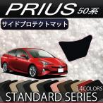 トヨタ 新型 プリウス 50系 サイドプロテクトマッ