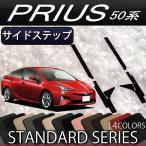 トヨタ 新型 プリウス 50系 サイドステップマット