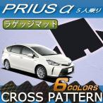 ショッピングトヨタ トヨタ PRIUSα プリウスα ZVW41 (5人乗り) ラゲッジマット (クロス)