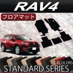 トヨタ 新型 RAV4 50系 フロアマット (スタンダード)